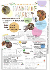 Hand_made_market